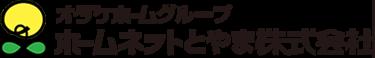 オダケホームグループ ホームネットとやま株式会社