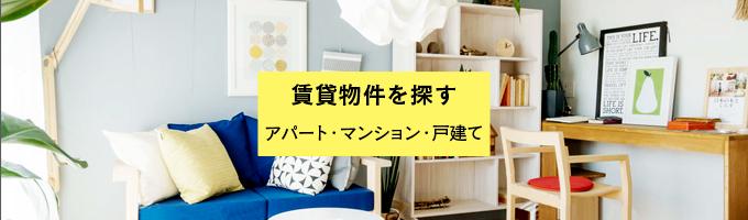 賃貸物件を探す(アパート・マンション・戸建て)